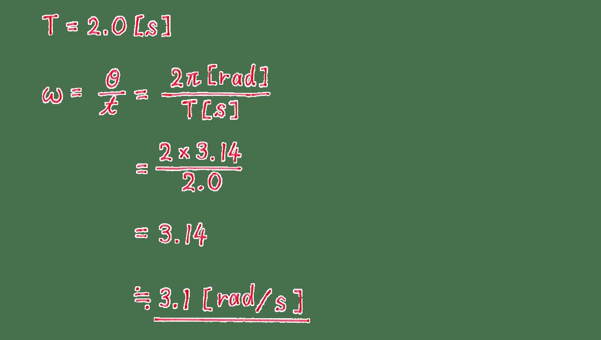高校物理 運動と力69 練習 (2)の答え