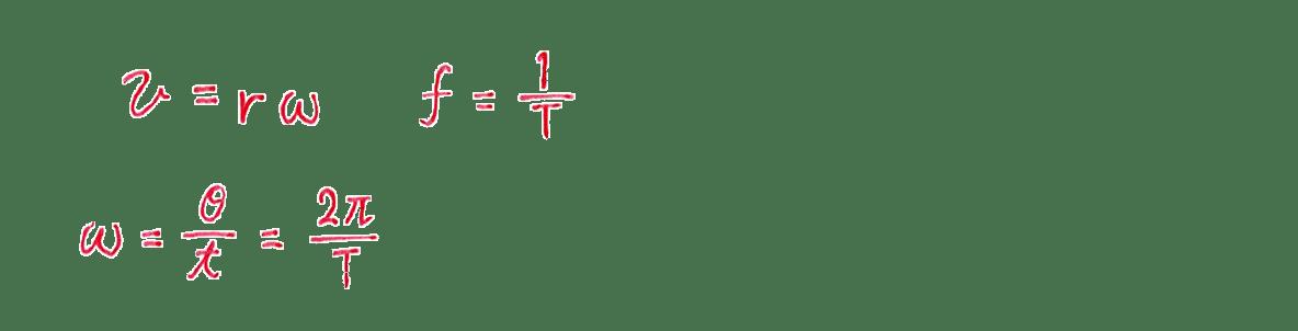 高校物理 運動と力70 練習 図の右側2行目のみ 「=2πf」はカット