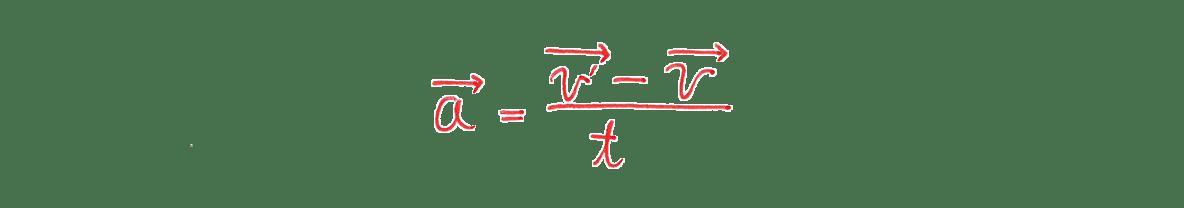 高校物理 運動と力71 ポイント1 図の右側1行目