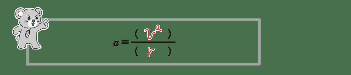 高校物理 運動と力71 ポイント2 クマさんのまとめ 右半分 a=の式