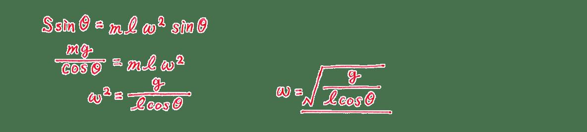 高校物理 運動と力73 練習 練習 (3)解答全て