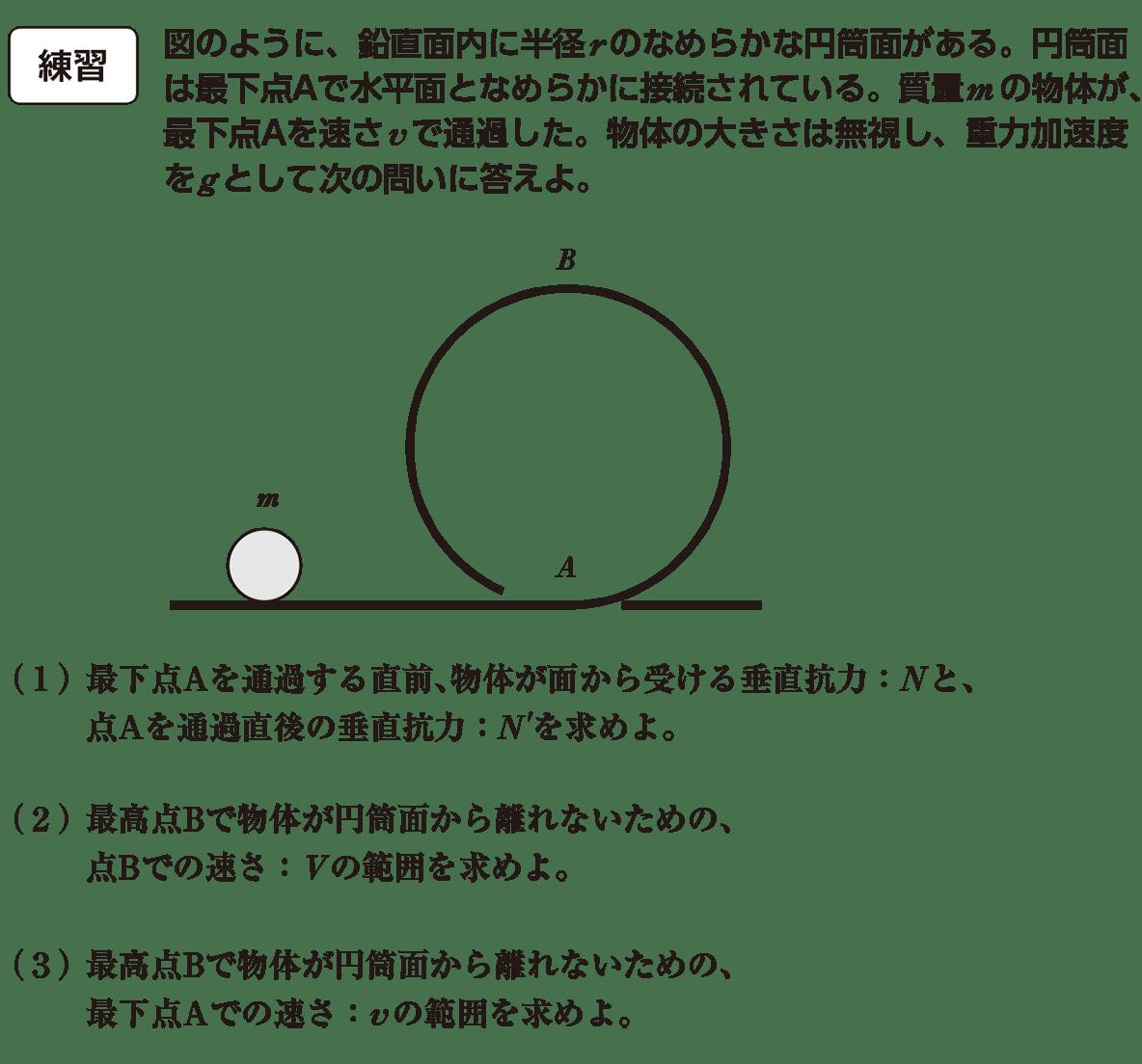 高校物理 運動と力74