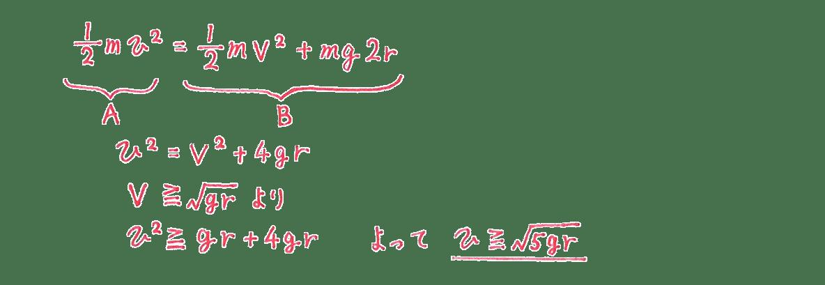 高校物理 運動と力74 練習 (3)2行目以降全て