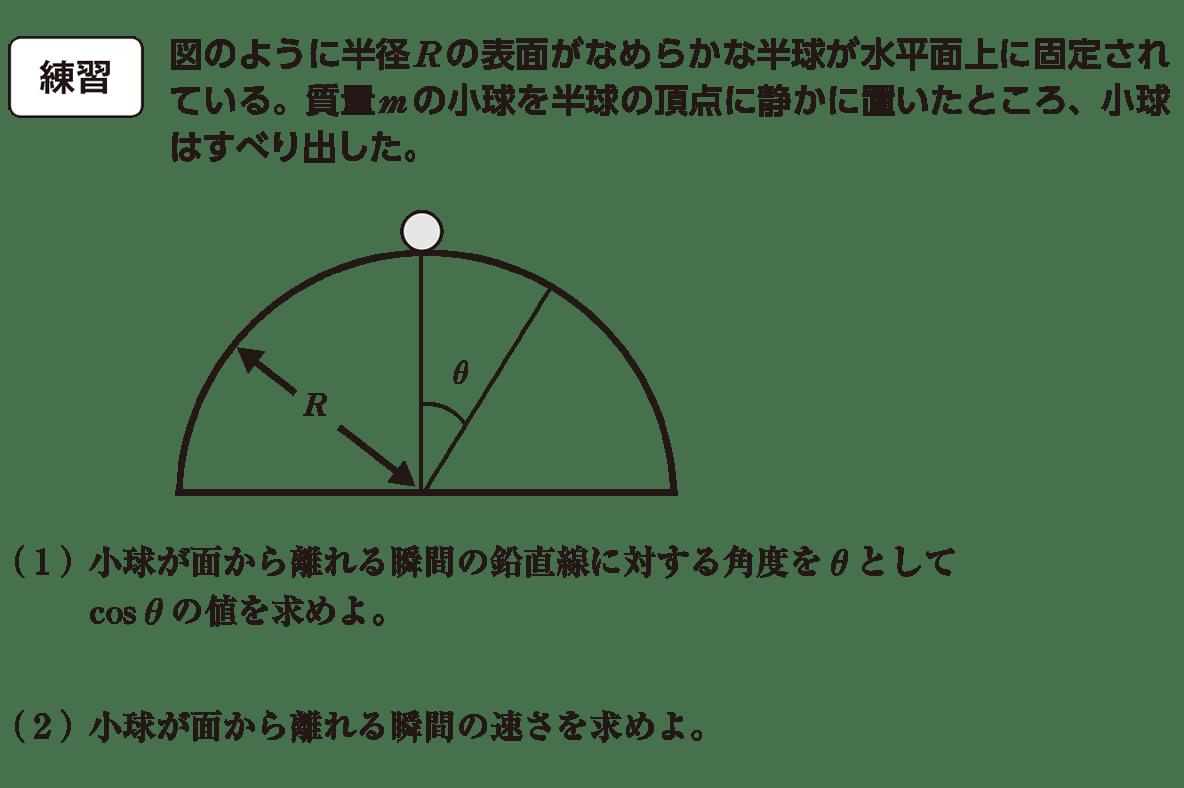 高校物理 運動と力75 練習