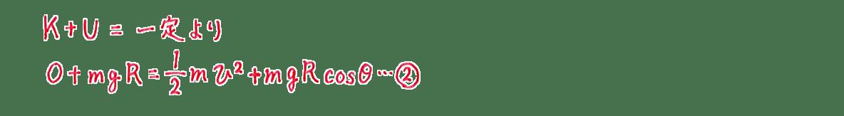 高校物理 運動と力75 練習 (1)解答右側の2行