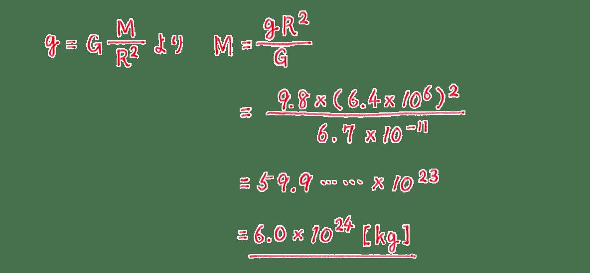 高校物理 運動と力76 練習 (2)解答全て