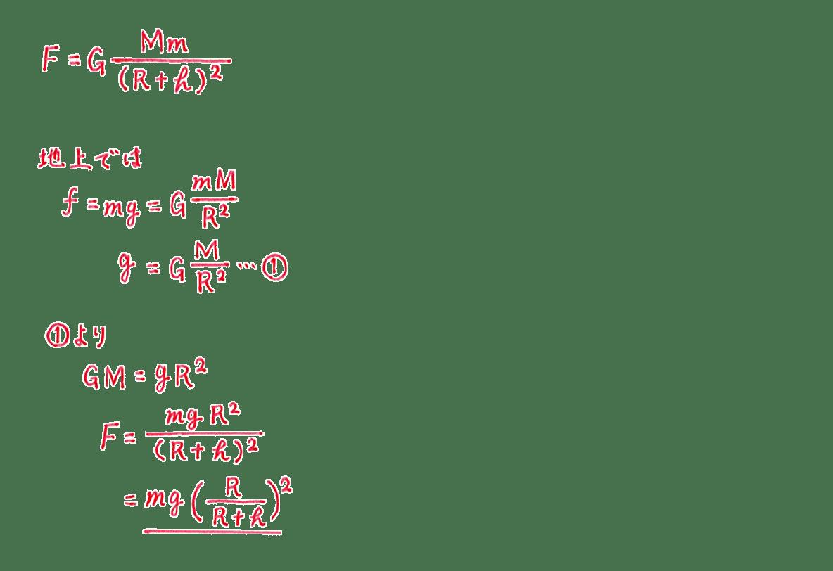 高校物理 運動と力77 練習 (1)答え全部