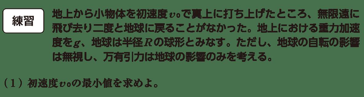 高校物理 運動と力80 練習の文と(1)