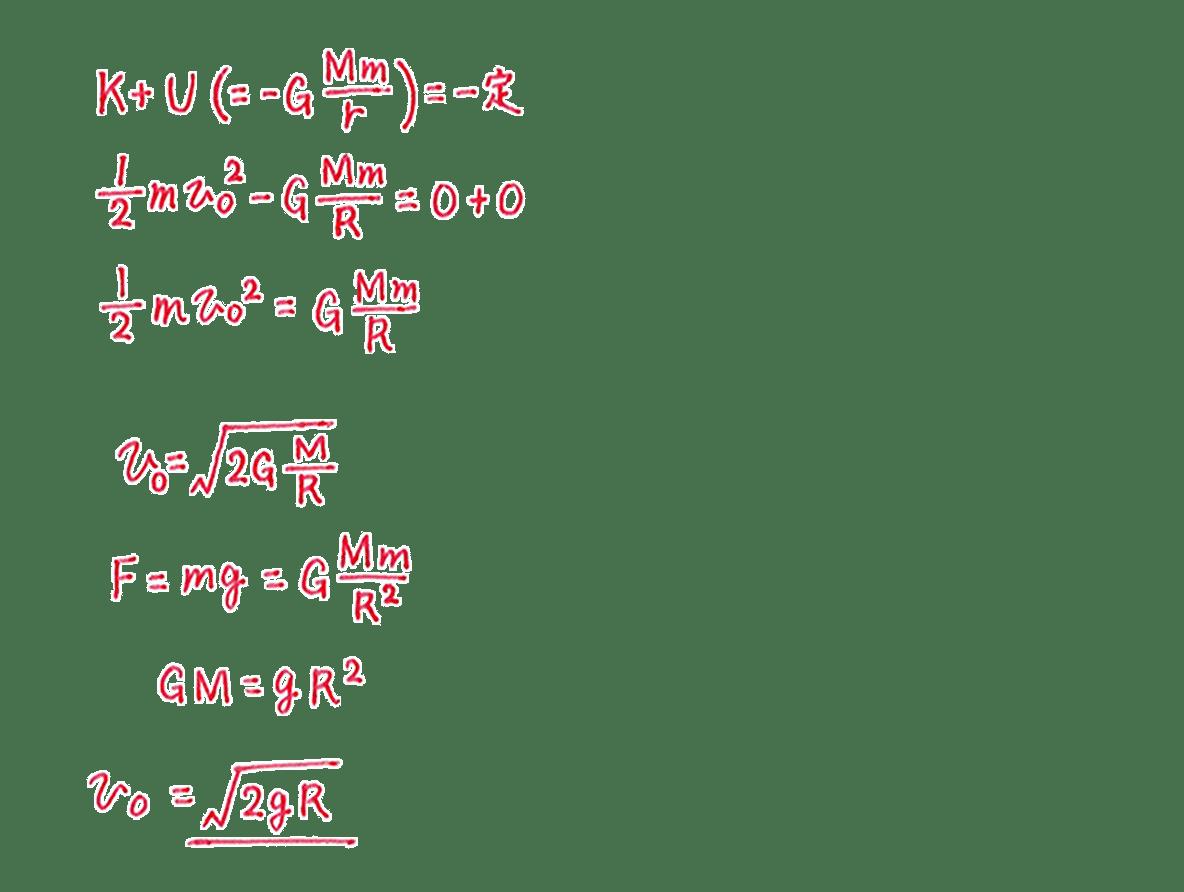 高校物理 運動と力80 練習 解答 図をのぞく 左側の解答の下に、右側の解答を続ける