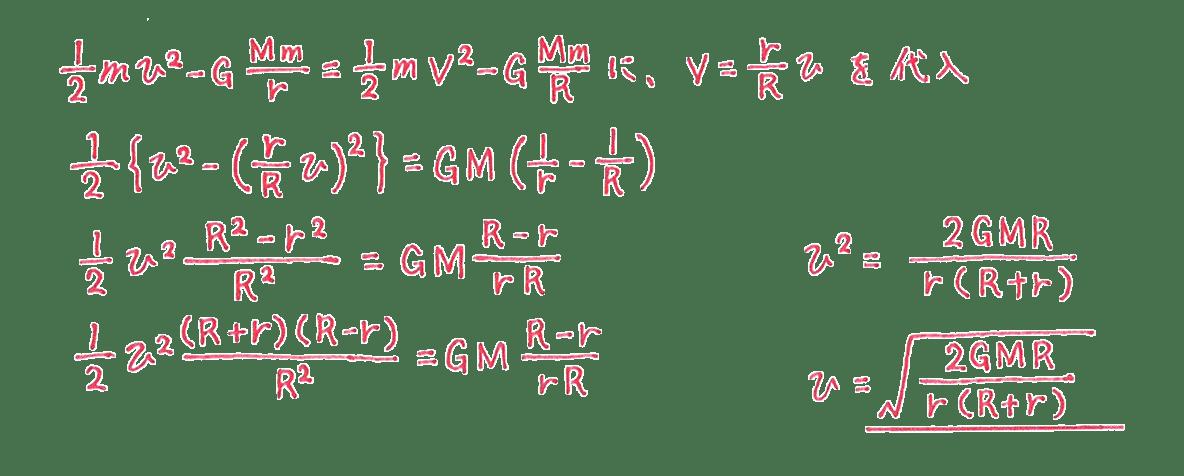 高校物理 運動と力82 練習 (3)解答全て