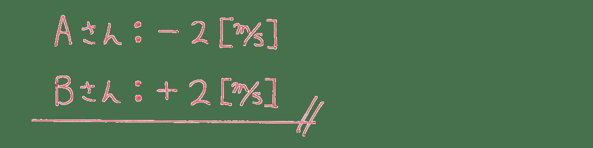 運動と力1 練習 (2)の式と答え