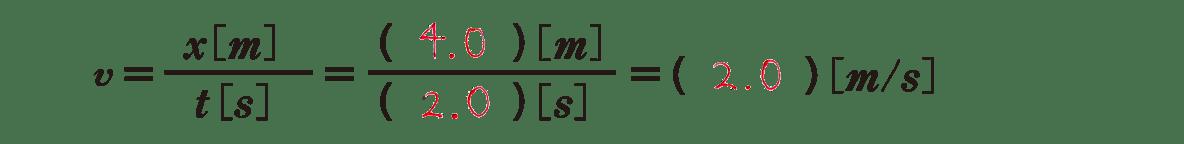 運動と力2のポイント2 式と答え
