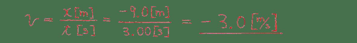運動と力2 練習 (2)の式と答え