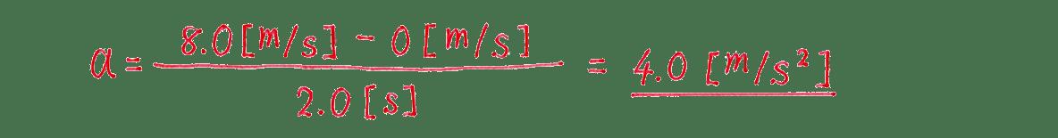 運動と力5 練習 (1)の式と答え