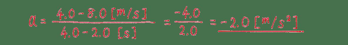 運動と力5 練習 (2)の式と答え