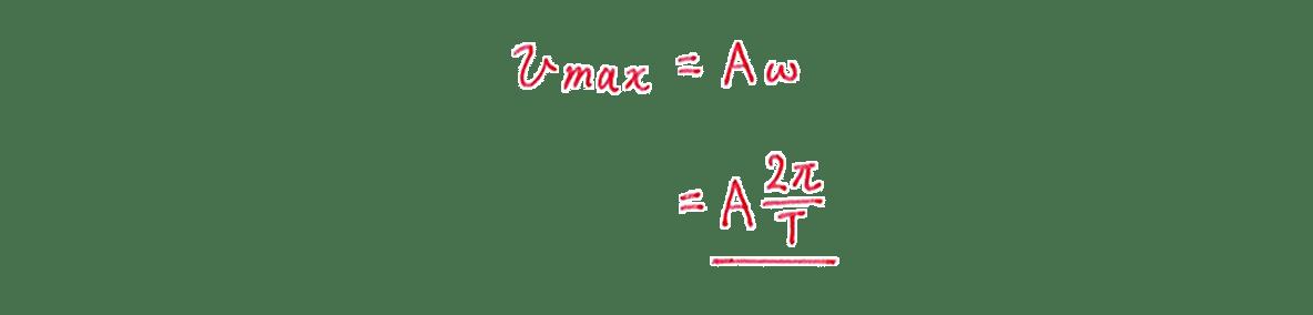 高校物理 運動と力85 練習 (2)図の右側2−3行目