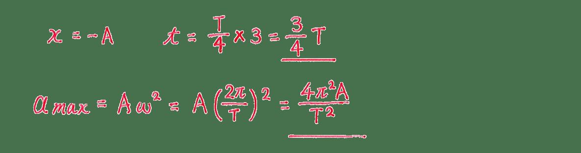 高校物理 運動と力86 練習 (2)解答