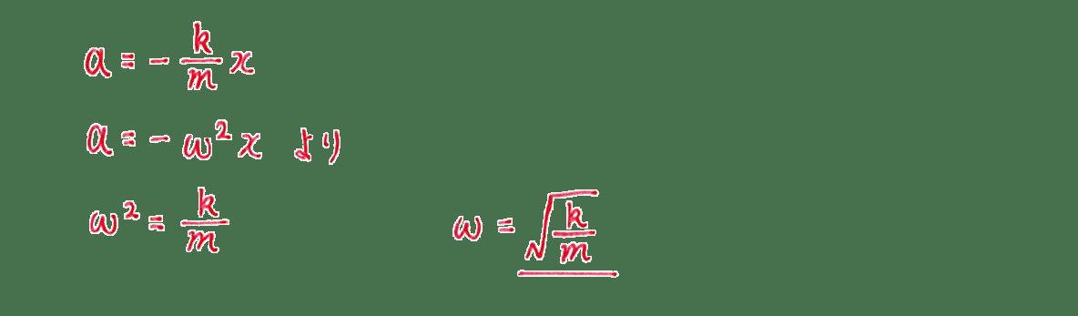 高校物理 運動と力87 練習(2)解答すべて