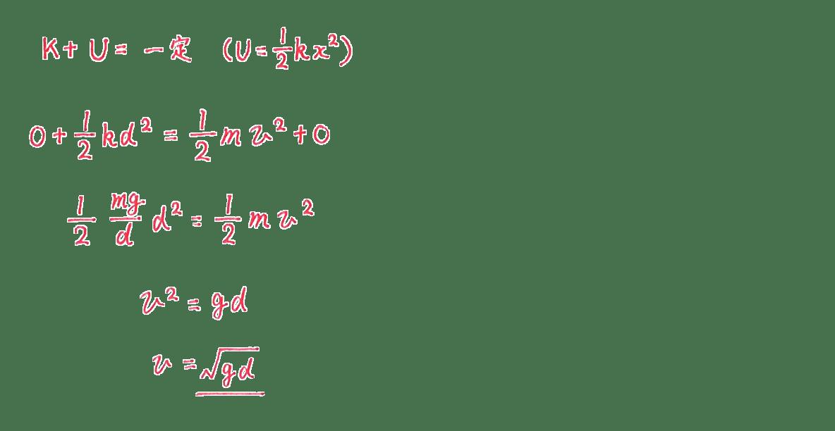 高校物理 運動と力88 練習 練習 (2)解答すべて