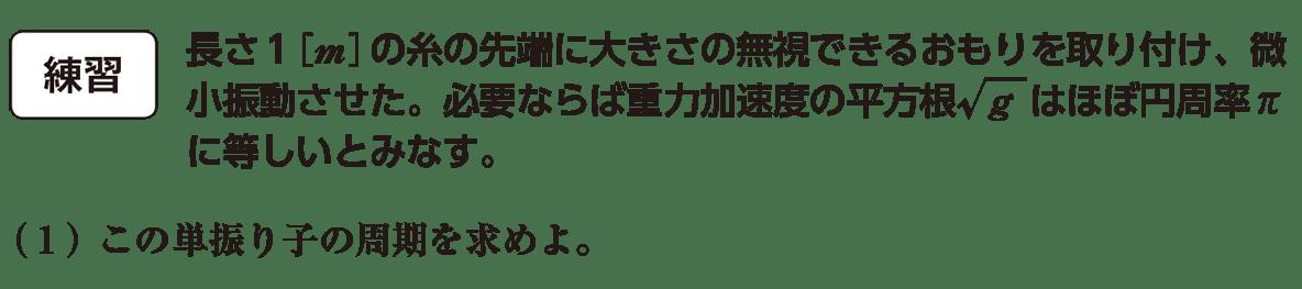 高校物理 運動と力89 練習と(1)問題文