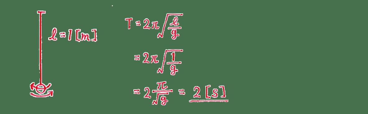 高校物理 運動と力89 練習 (1)解答すべて