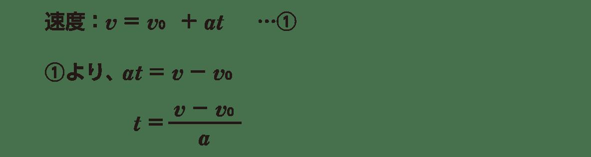 運動と力8 ポイント1 1行目の式と3、4行目の式をつなげていれる