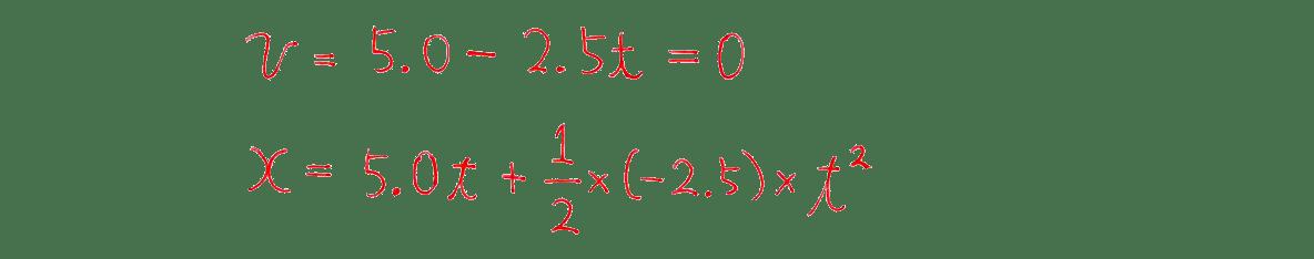 運動と力8 練習 答え下から2行分のみ