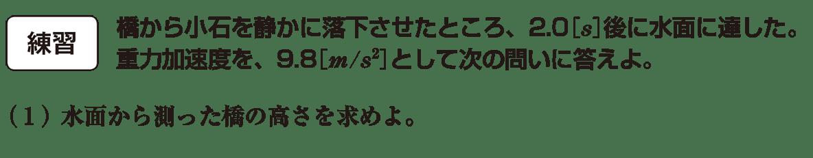 運動と力10の練習 問題文と(1)