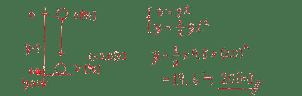 運動と力10の練習 (1)の式と答え