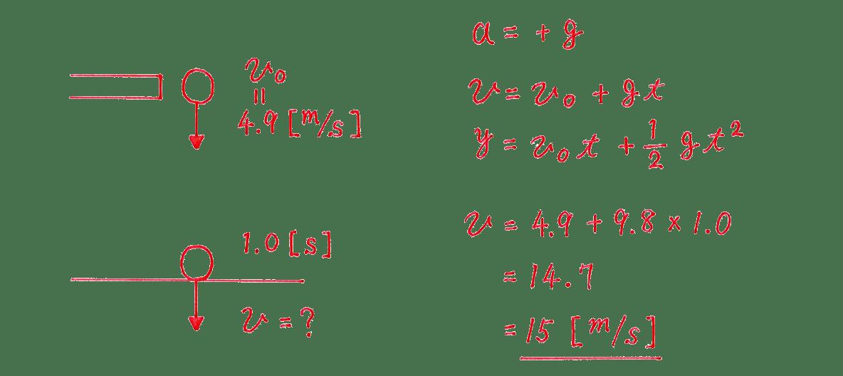 運動と力11の練習 (1)の式と答え