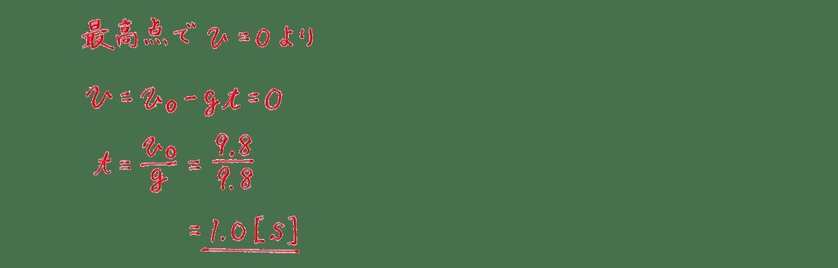 運動と力12の練習 図の右側4行目から (1)の式と答え