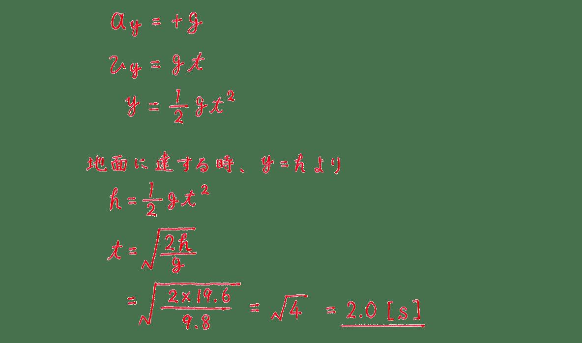 運動と力14の練習 (1)の式と答え