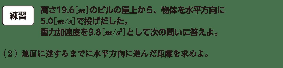 運動と力14の練習 問題文と(2)