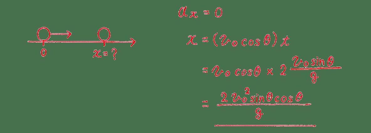 運動と力17の練習 (3)答え