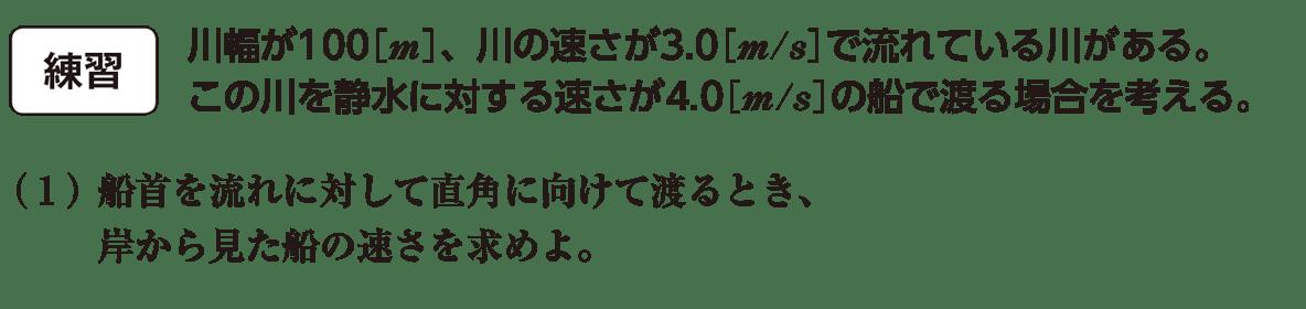 運動と力19の練習 問題文と(1)
