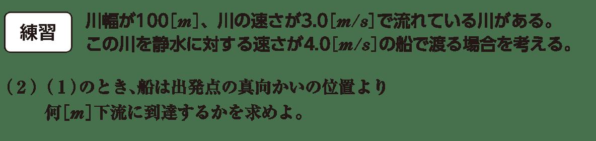 運動と力19の練習 問題文と(2)