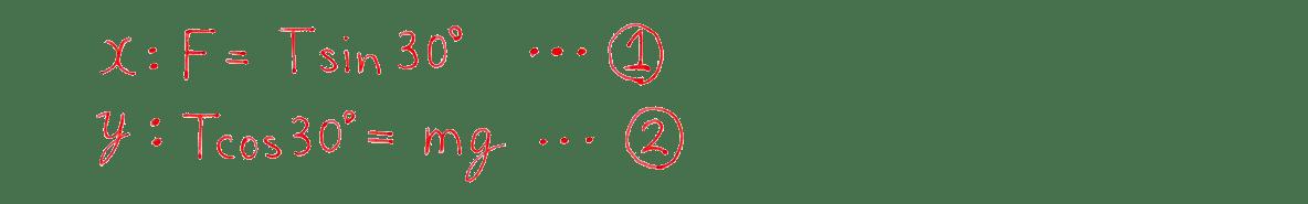 運動と力24の練習 赤字の1・2行目