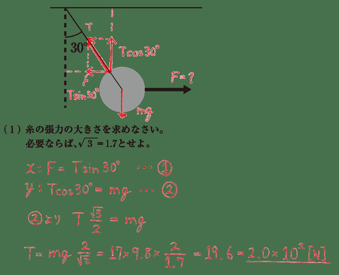 運動と力24の練習 (1)の式と答え