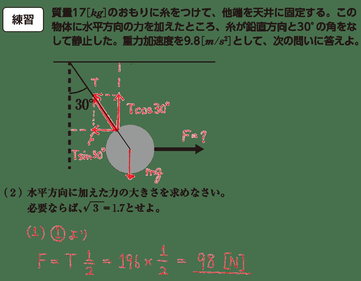 運動と力24の練習 (2)の式と答え