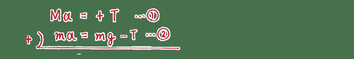運動と力28の練習1 図の左側1・2行目