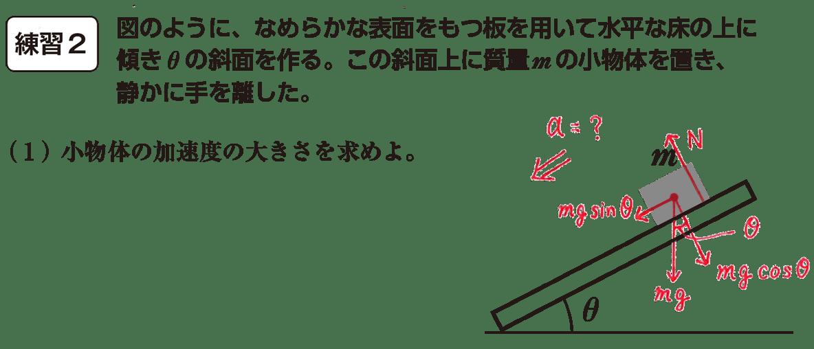 運動と力28の練習2 問題文と図(赤入り)と(1)