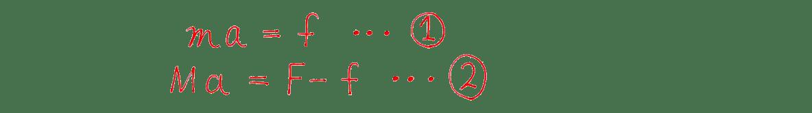 運動と力29の練習 図の下側1~2行目