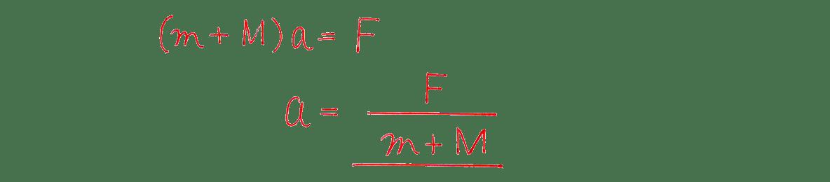 運動と力29の練習 図の下側4・5行目