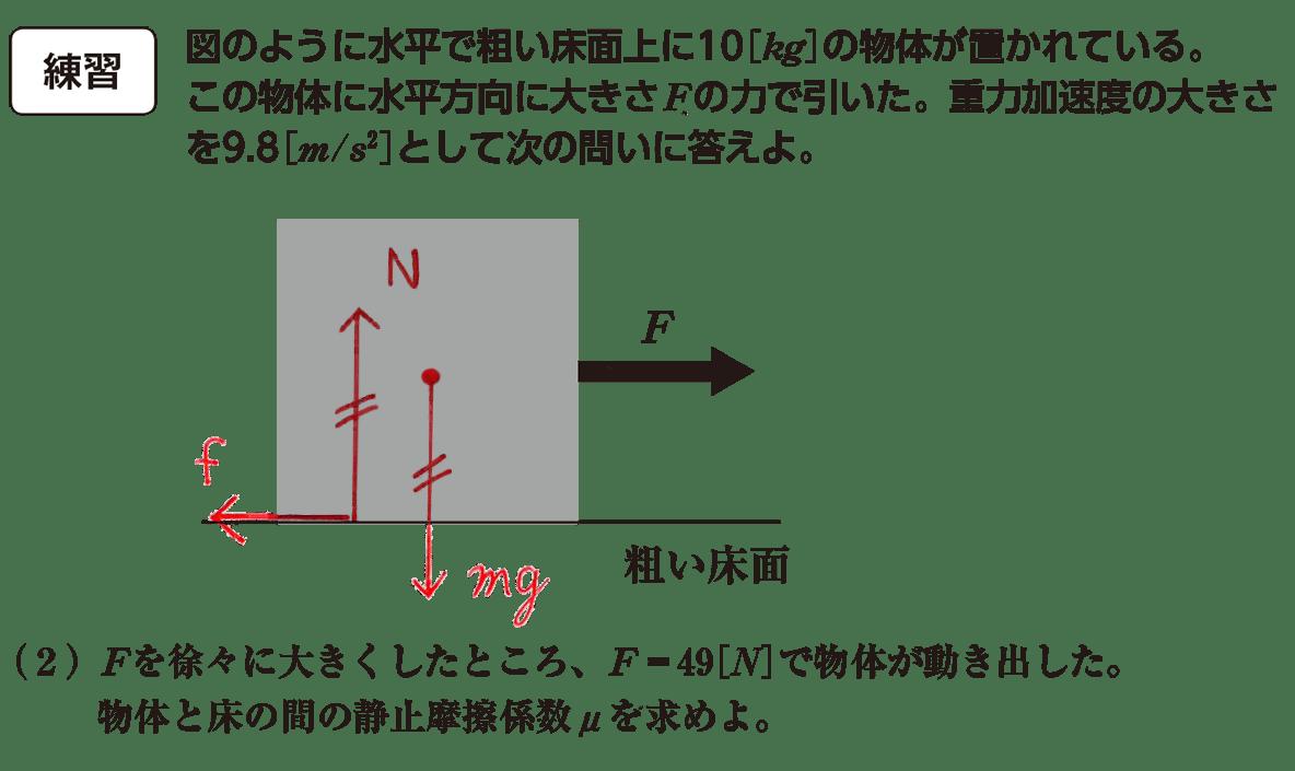 運動と力30の練習 問題文と図(赤入り)と(2)
