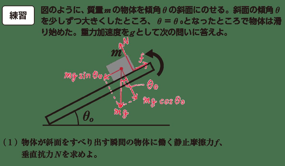 運動と力31の練習 問題文と図(赤入り)と(1)