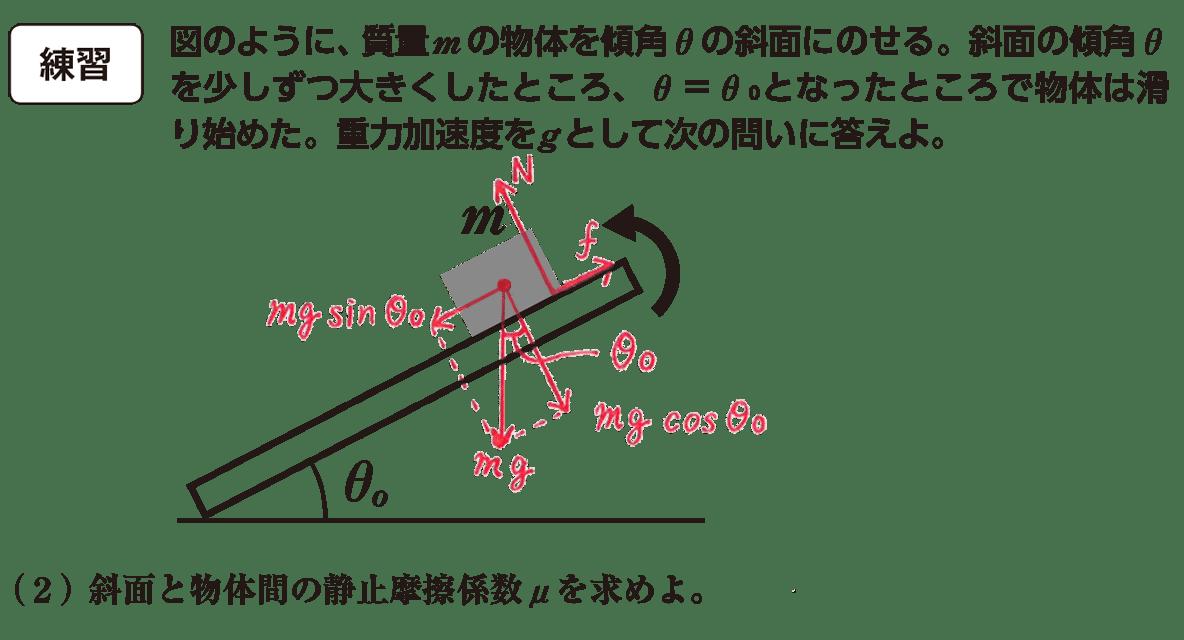 運動と力31の練習 問題文と図(赤入り)と(2)