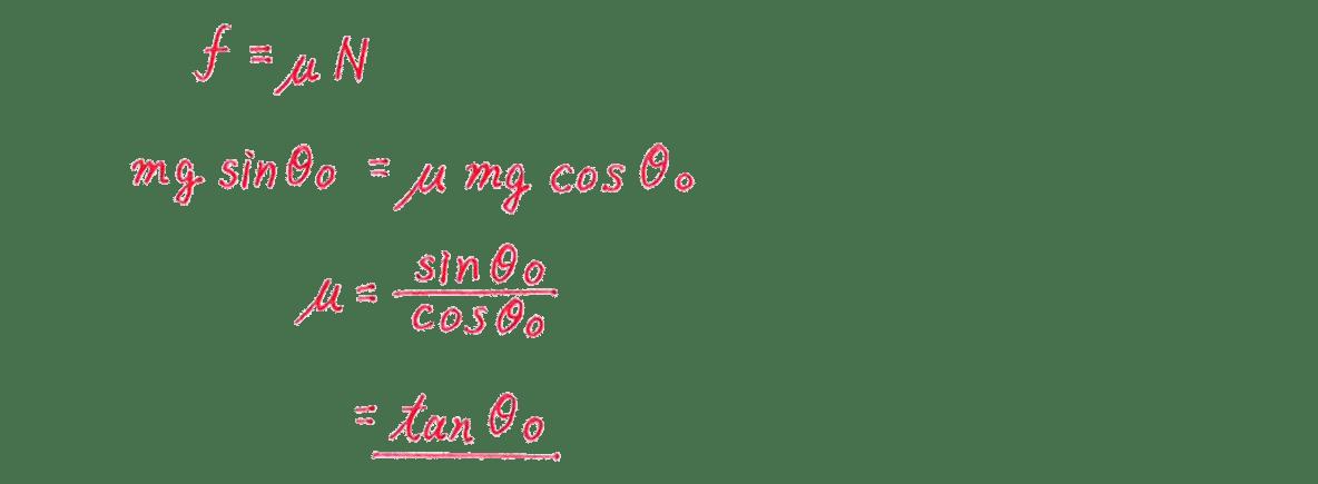 運動と力31の練習 (2)の式と答え