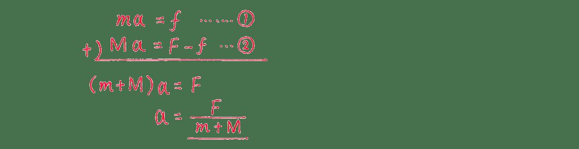 運動と力32の練習 (1) 答え1~4行目