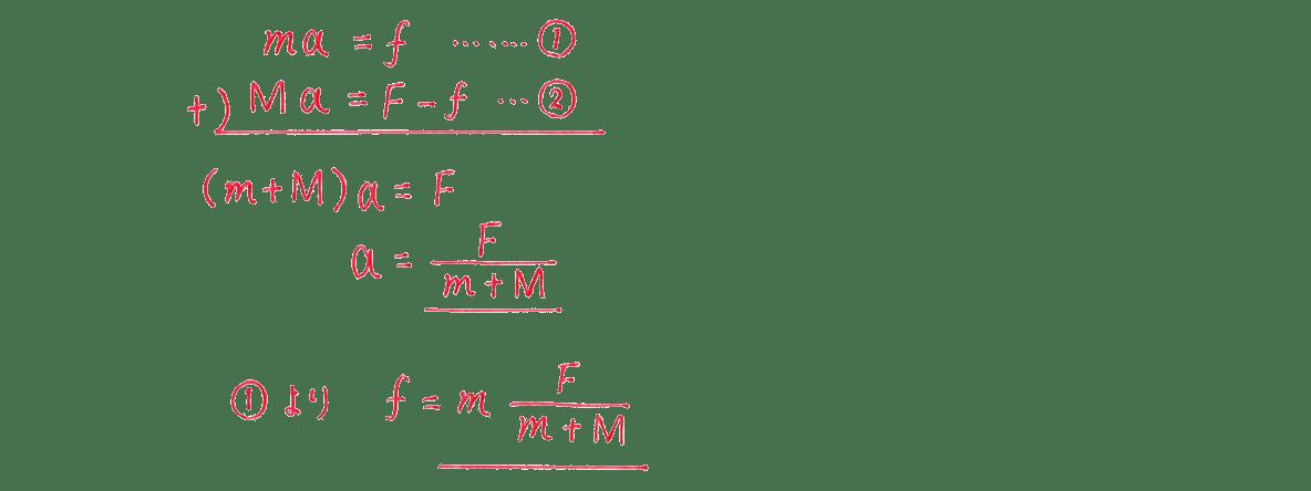 運動と力32の練習 (1)答え全部