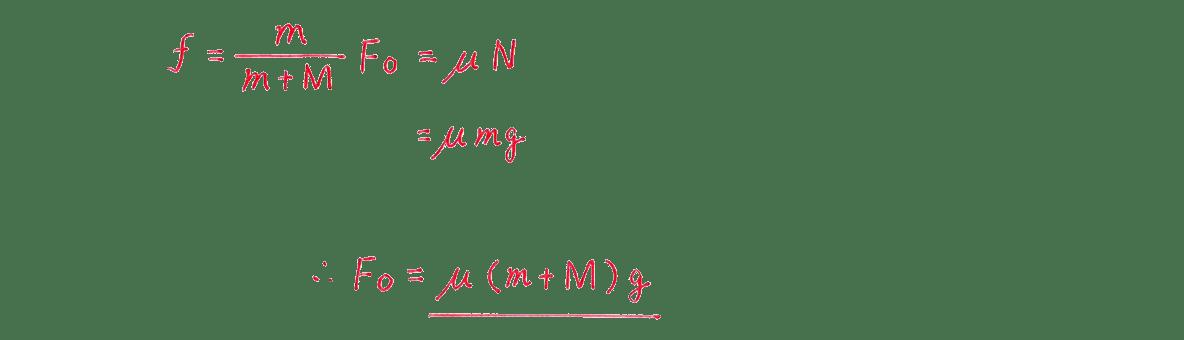 運動と力32の練習 (2)の式と答え